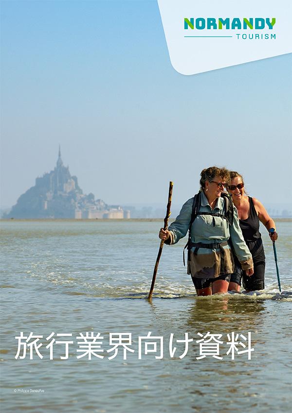 Japanese travel trade edition